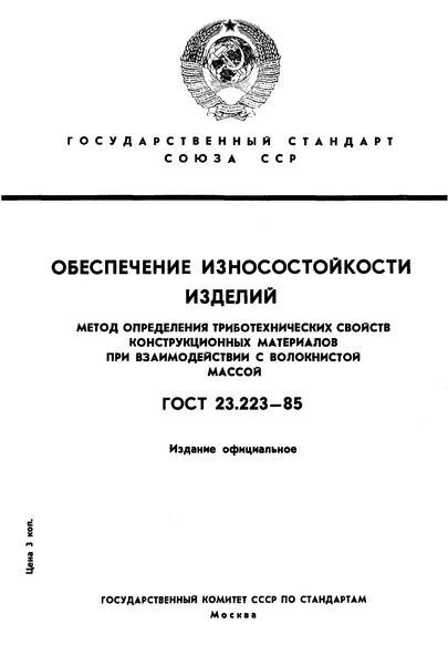 ГОСТ 23.223-85 Обеспечение износостойкости изделий. Метод определения триботехнических свойств конструкционных материалов при взаимодействии с волокнистой массой