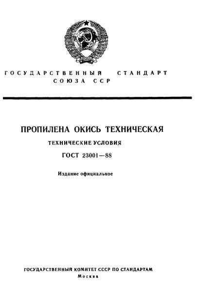 ГОСТ 23001-88 Пропилена окись техническая. Технические условия