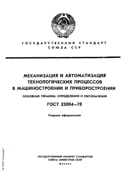 ГОСТ 23004-78 Механизация и автоматизация технологических процессов в машиностроении и приборостроении. Основные термины, определения и обозначения