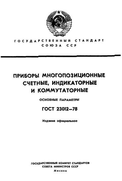 ГОСТ 23012-78 Приборы многопозиционные счетные, индикаторные и коммутаторные. Основные параметры