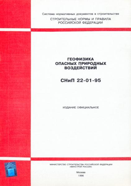СНиП 22-01-95 Геофизика опасных природных воздействий