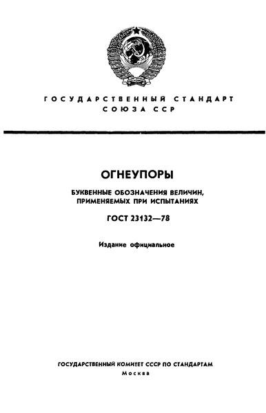 ГОСТ 23132-78 Огнеупоры. Буквенные обозначения величин, применяемых при испытаниях