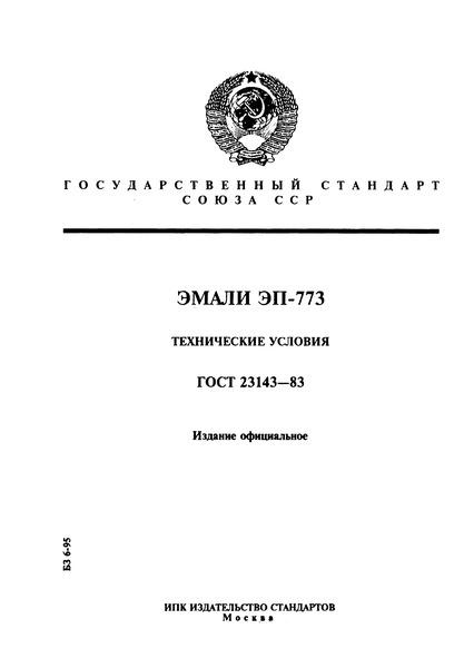 ГОСТ 23143-83 Эмали ЭП-773. Технические условия