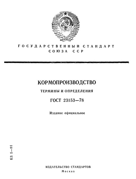 ГОСТ 23153-78 Кормопроизводство. Термины и определения