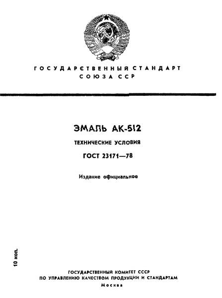 ГОСТ 23171-78 Эмаль АК-512. Технические условия