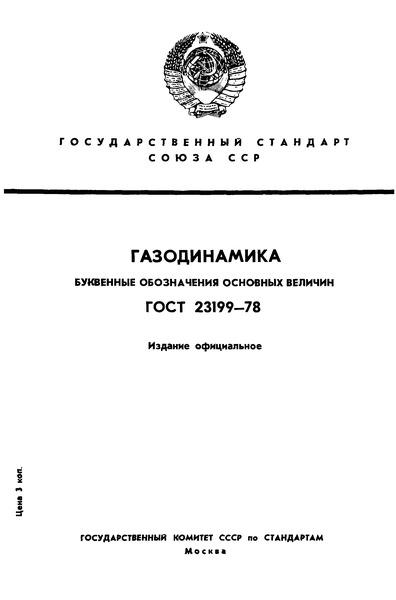ГОСТ 23199-78 Газодинамика. Буквенные обозначения основных величин