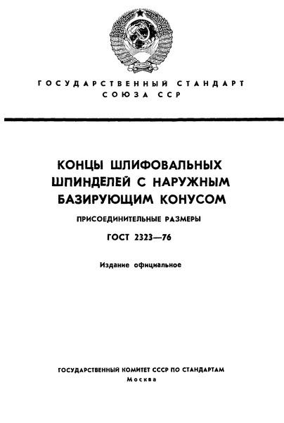 ГОСТ 2323-76 Концы шлифовальных шпинделей с наружным базирующим конусом. Присоединительные размеры