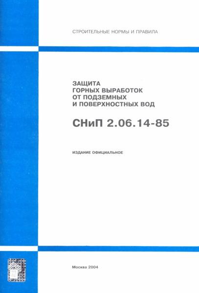 СНиП 2.06.14-85 Защита горных выработок от подземных и поверхностных вод