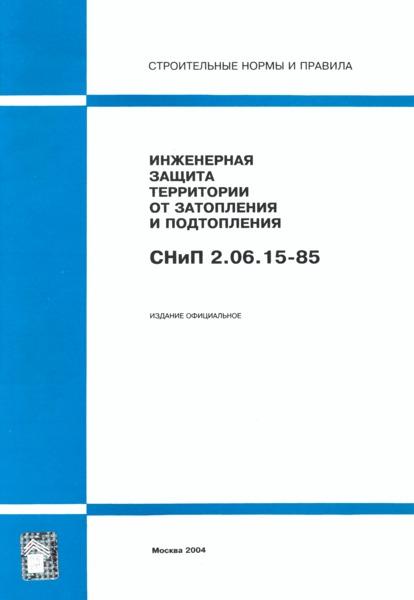СНиП 2.06.15-85 Инженерная защита территории от затопления и подтопления