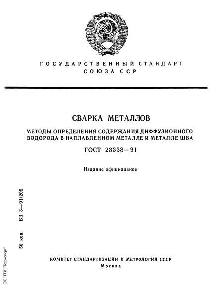 ГОСТ 23338-91 Сварка металлов. Методы определения содержания диффузионного водорода в наплавленном металле и металле шва