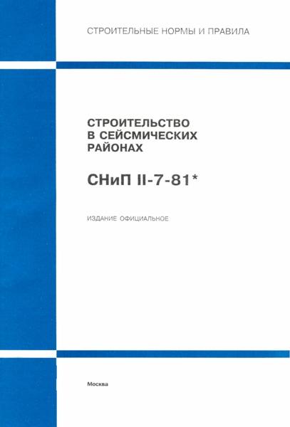 СНиП II-7-81* Строительство в сейсмических районах