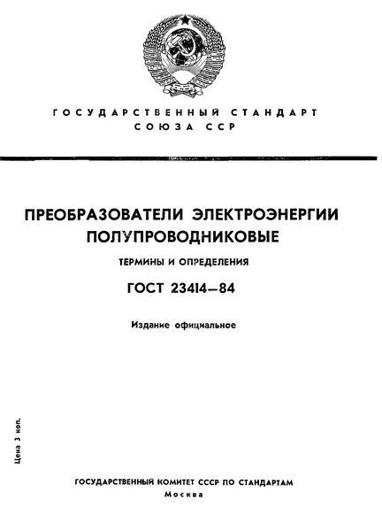 ГОСТ 23414-84 Преобразователи электроэнергии полупроводниковые. Термины и определения
