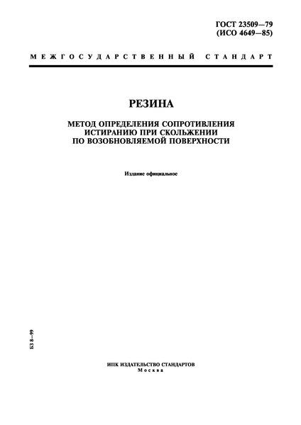 ГОСТ 23509-79 Резина. Метод определения сопротивления истиранию при скольжении по возобновляемой поверхности