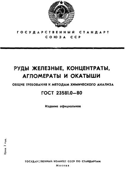 ГОСТ 23581.0-80 Руды железные, концентраты, агломераты и окатыши. Общие требования к методам химического анализа
