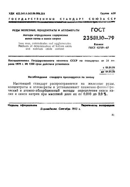 ГОСТ 23581.10-79 Руды железные, концентраты, агломераты и окатыши. Методы определения содержания окиси калия и окиси натрия
