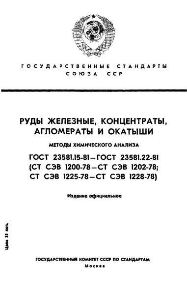ГОСТ 23581.15-81 Руды железные, концентраты, агломераты и окатыши. Методы определения двуокиси кремния