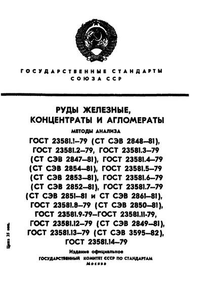 ГОСТ 23581.1-79 Руды железные, концентраты, агломераты и окатыши. Метод определения содержания гигроскопической влаги