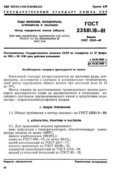 ГОСТ 23581.18-81 Руды железные, концентраты, агломераты и окатыши. Метод определения железа (общего)