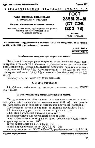 ГОСТ 23581.21-81 Руды железные, концентраты, агломераты и окатыши. Методы определения пятиокиси ванадия