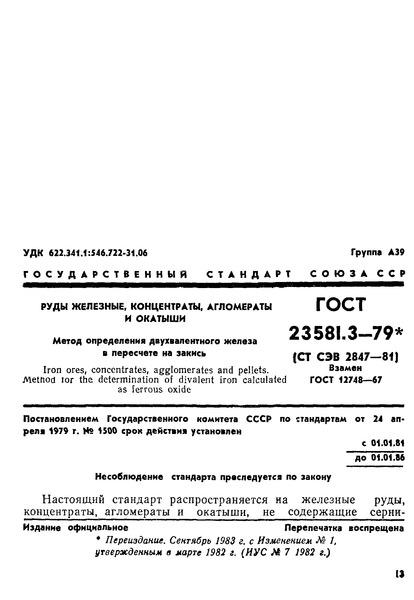 ГОСТ 23581.3-79 Руды железные, концентраты , агломераты и окатыши. Метод определения двухвалентного железа в пересчете на закись