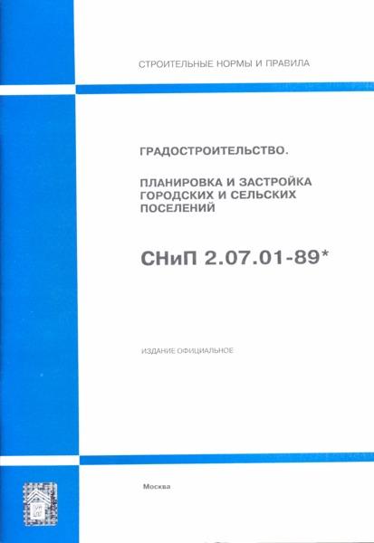 СНиП 2.07.01-89* Градостроительство. Планировка и застройка городских и сельских поселений