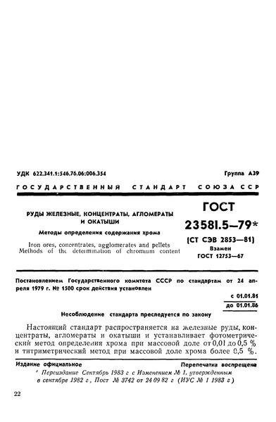 ГОСТ 23581.5-79 Руды железные, концентраты, агломераты и окатыши. Методы определения содержания хрома