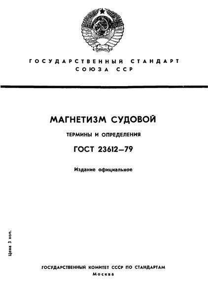 ГОСТ 23612-79 Магнетизм судовой. Термины и определения