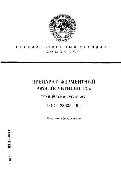 ГОСТ 23635-90 Препарат ферментный амилосубтилин Г3х. Технические условия