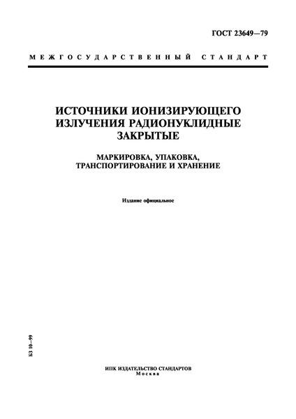 ГОСТ 23649-79 Источники ионизирующего излучения радионуклидные закрытые. Маркировка, упаковка, транспортирование и хранение