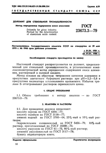 ГОСТ 23673.3-79 Доломит для стекольной промышленности. Метод определения окиси алюминия