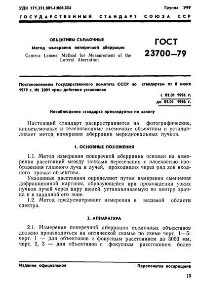 ГОСТ 23700-79 Объективы съемочные. Метод измерения поперечной аберрации
