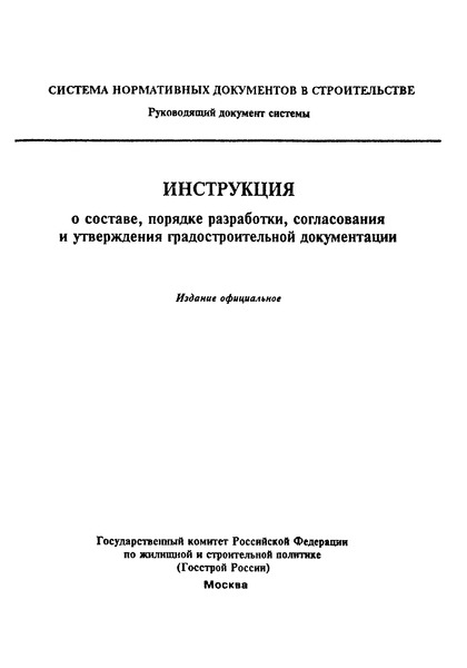 МДС 11-7.2000 Инструкция о составе, порядке разработки, согласования и утверждения градостроительной документации