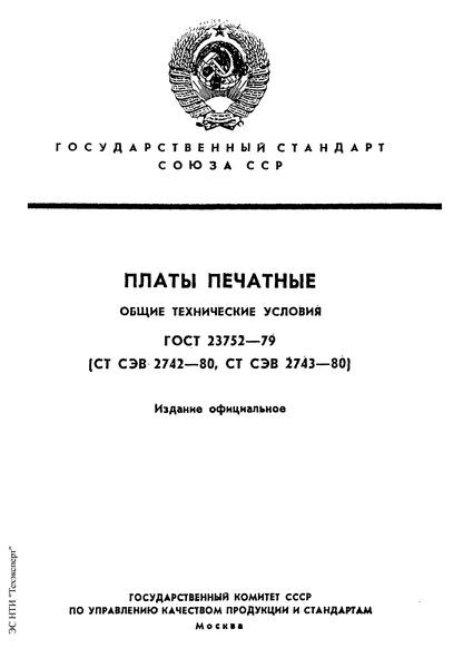 ГОСТ 23752-79 Платы печатные. Общие технические условия