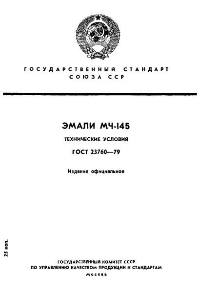 ГОСТ 23760-79 Эмали МЧ-145. Технические условия