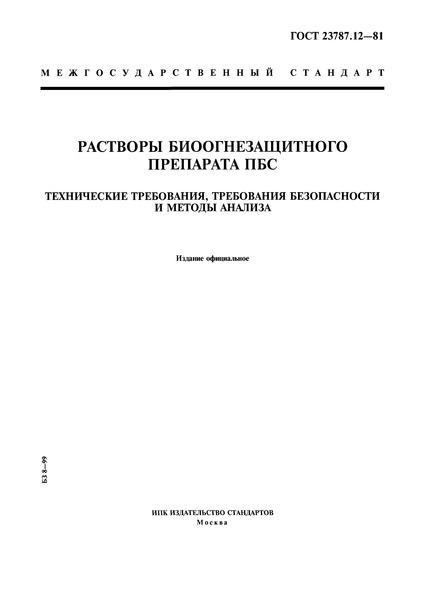 ГОСТ 23787.12-81 Растворы биоогнезащитного препарата ПБС. Технические требования, требования безопасности и методы анализа