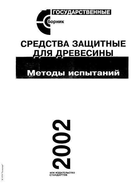 ГОСТ 23787.7-79 Растворы биоогнезащитного препарата ПББ. Технические требования. Требования безопасности и методы анализа