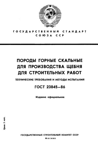 ГОСТ 23845-86 Породы горные скальные для производства щебня для строительных работ. Технические требования и методы испытаний