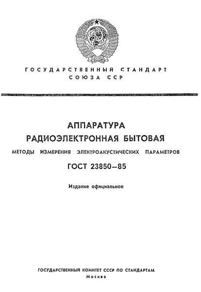 ГОСТ 23850-85 Аппаратура радиоэлектронная бытовая. Методы измерений электроакустических параметров
