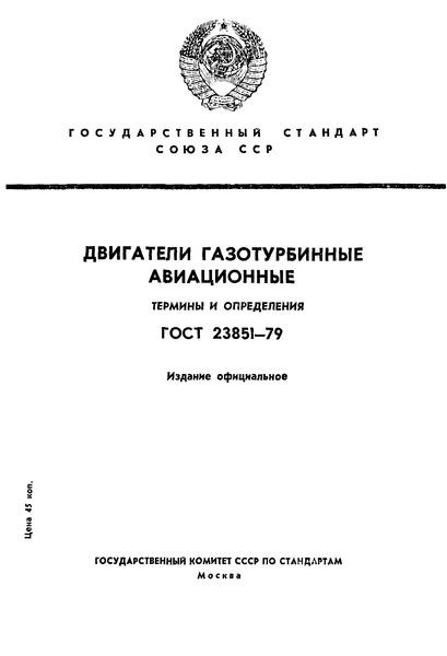 ГОСТ 23851-79 Двигатели газотурбинные авиационные. Термины и определения