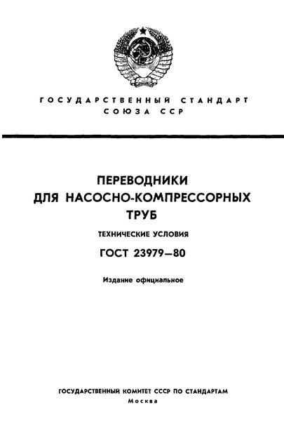 ГОСТ 23979-80 Переводники для насосно-компрессорных труб. Технические условия