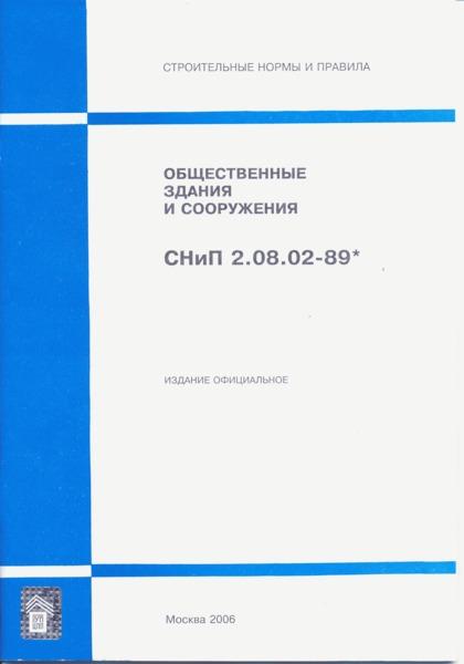 Инструкцию По Проектированию Библиотек Сн 548-82