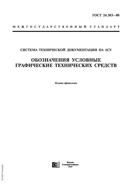 ГОСТ 24.303-80 Система технической документации на АСУ. Обозначения условные графические технических средств