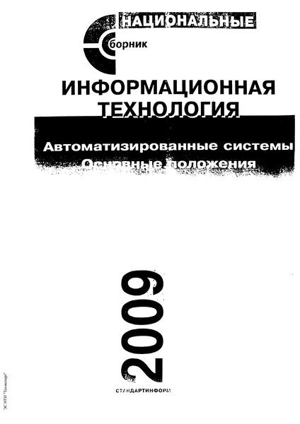 ГОСТ 24.304-82 Система технической документации на АСУ. Требования к выполнению чертежей
