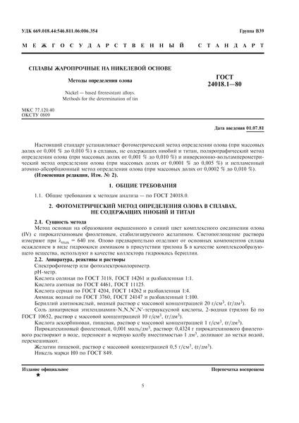 ГОСТ 24018.1-80 Сплавы жаропрочные на никелевой основе. Методы определения олова