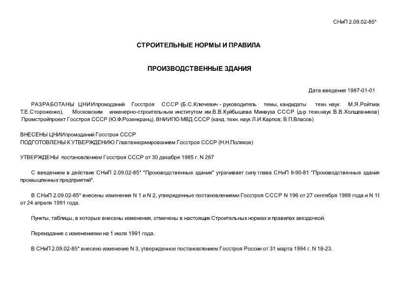 СНиП 2.09.02-85* Производственные здания