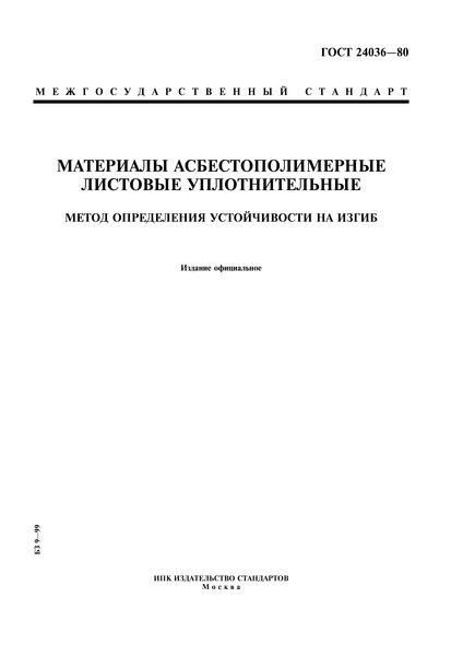 ГОСТ 24036-80 Материалы асбестополимерные листовые уплотнительные. Метод определения устойчивости на изгиб