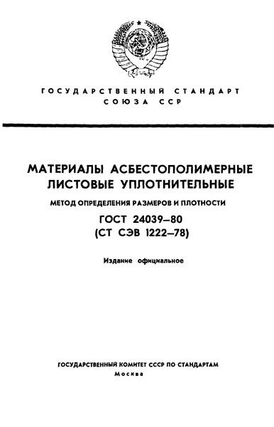 ГОСТ 24039-80 Материалы асбестополимерные листовые уплотнительные. Метод определения размеров и плотности