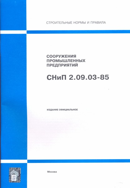СНиП 2.09.03-85 Сооружения промышленных предприятий