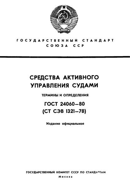 ГОСТ 24060-80 Средства активного управления судами. Термины и определения