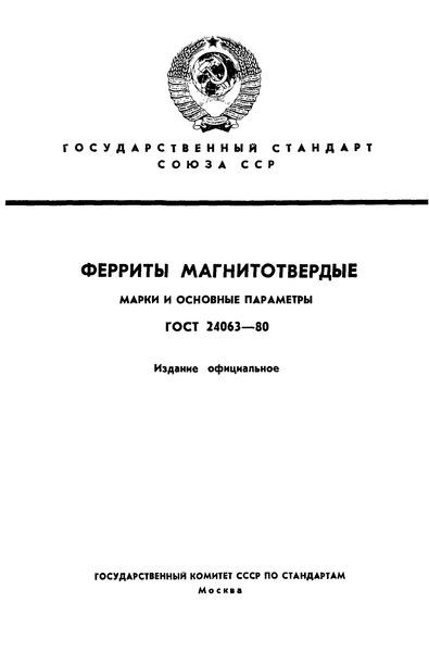ГОСТ 24063-80 Ферриты магнитотвердые. Марки и основные параметры